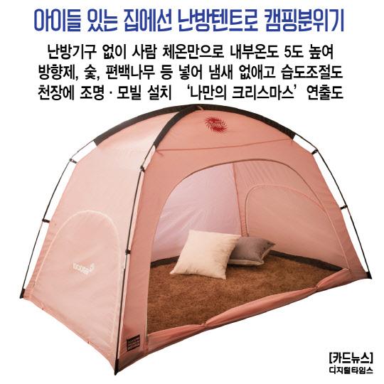 [카드뉴스] 겨울철 `집콕족`을 위한 필수품
